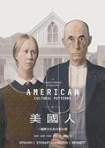 (二手書)美國人:一種跨文化的分析比較