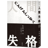 日本經典文學:人間失格(附情境配樂中文朗讀MP3&紀念藏書票)