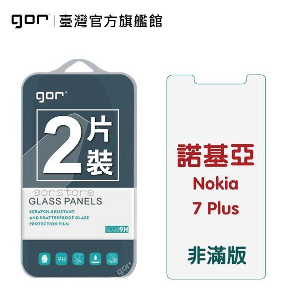 【GOR保護貼】Nokia 7 Plus 9H鋼化玻璃保護貼 諾基亞 nokia7+ 全透明非滿版2片裝 公司貨 現貨