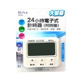 大螢幕24小時電子計時器 附時鐘 TM-003