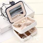 首飾盒 旅行便攜式迷你小巧手飾耳環耳釘飾品收納盒 簡約首飾包