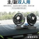 車載風扇車用12V24V面包車小貨車內制冷汽車電風扇車內強力大風力LXY3419【歐爸生活館】