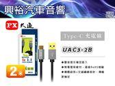 【PX大通】USB 3.0 Type-C充電傳輸線2米UAC3-2B(黑色)*保固1年