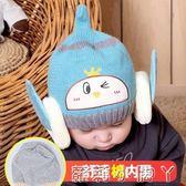 兒童毛線帽嬰兒帽子秋冬季3-6-12個月0男女寶寶保暖護耳帽子 蘿莉小腳ㄚ