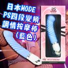 【愛愛雲端】日本MODE* P.S 四段變頻調情按摩棒 黑色