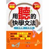 (二手書)用聽的快學文法-用聽的日語04