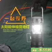 露營燈 太陽能露營燈LED可充電帳篷燈戶外應急照明燈超亮馬燈野營燈家用