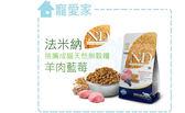 ☆寵愛家☆法米納 成貓LC-2 羊肉藍莓 1.5kg