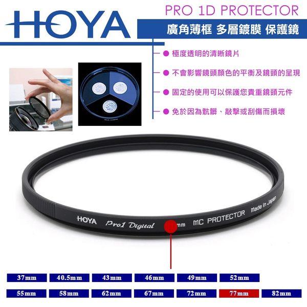 《飛翔無線3C》HOYA PRO 1D PROTECTOR 廣角薄框 多層鍍膜 保護鏡 77mm〔原廠公司貨〕相機鏡頭