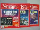 【書寶二手書T7/雜誌期刊_XAW】牛頓_251+253+256期_共3本合售_尖端再生醫療等