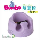 ✿蟲寶寶✿【南非BUMBO】寶寶第一張椅子最佳選擇 幫寶椅-紫色