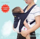 (超夯大放價)嬰兒背帶新生兒童初生寶寶橫斜前抱式多功能四季通用後背簡易輕便
