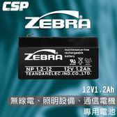 【ZEBRA】NP1.2-12 (12V1.2Ah)斑馬電池/無線電/照明設備/通信電機 鉛酸電池(台灣製)