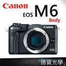 Canon EOS M6 單機身 微單眼 8/31前購買M6即送原電+ 64G 記憶卡 總代理公司貨 德寶光學