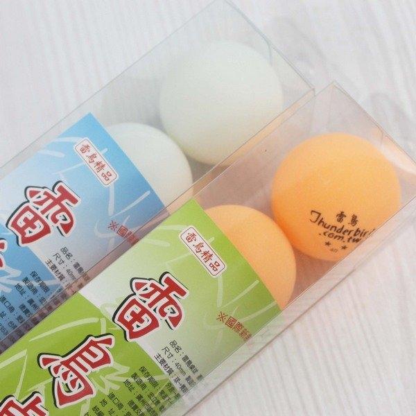 雷鳥桌球 6入 乒乓球 LT-148 直徑40mm/一小筒6個入(定70) 練習用桌球 有橘色 白色