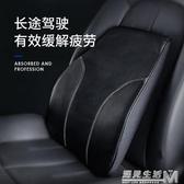 汽車腰靠墊記憶棉四季車用透氣護腰墊靠背腰托座椅腰枕腰部支撐 遇見生活