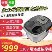 現貨 泡腳機110V 足浴盆恆溫按摩泡腳桶DT-888家用電加熱洗腳盆 YXS