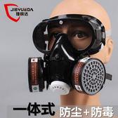 連體防毒口罩面具連體防塵面具口罩帶眼睛防有機氣體噴漆農藥異味