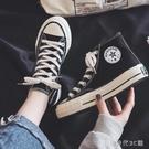 潮鞋1970s高筒帆布鞋女韓版百搭ulzzang秋鞋布鞋學生板鞋 【全館免運】