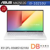 ASUS X512FL-0568S10210U 15.6吋 i5-10210U 2G獨顯 FHD 冰河銀筆電(六期零利率)-送原廠帆布袋+指環支架