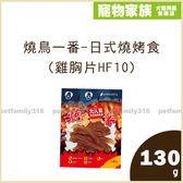 寵物家族-燒鳥一番-日式燒烤食(雞胸片HF10) 130g