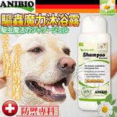 【zoo寵物商城】ANIBIO》德國家醫寵物保健系統 驅蟲魔力沐浴露250ml/瓶