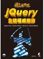 二手書博民逛書店 《jQuery全能權威指南(附光碟)》 R2Y ISBN:9862574348│張亞飛