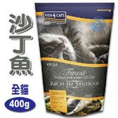 【培菓平價寵物網】英國 海洋之星 Fish4Cats《全貓低敏│沙丁魚》400g