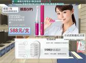 送3號鎳氫充電電池1顆(清倉價588元/支)Panasonic 音波牙刷 EW-DS13電動牙刷(買吹風機送的)