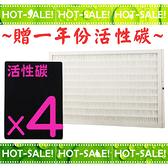 《現貨立即購》共一年份濾材~ HEPA濾心*1+活性碳*4片 (台灣製相容HAP-16300-TWN可用)
