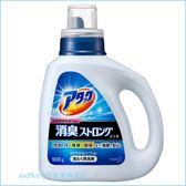 asdfkitty可愛家☆日本花王 強力消臭除菌洗衣精-900g-日本製