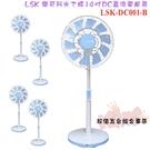 【五入團購價 限量優惠5400元】LSK 樂司科 LSK-DC001-B AirFly 光之蝶14吋DC直流節能循環電風扇 立扇