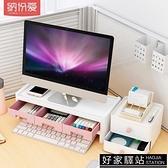 護頸臺式電腦增高架桌面收納盒辦公室神器顯示器屏幕底座置物架子