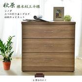 三斗櫃【UHO】秋原-橡木紋三斗櫃