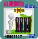 OKI 相容碳粉匣 45807117