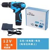 家用無線鋰電充電式沖擊手電手電動螺絲刀起子工具12V【無敵3C旗艦店】
