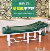 美容床帶胸洞款按摩床推拿床美容院專用高檔折疊美容床紋繡床QM『櫻花小屋』