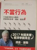 【書寶二手書T1/心理_B32】不當行為-行為經濟學之父教你更聰明的_理查.塞勒