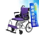 來而康 國睦 美利馳手動輪椅 L116 ...
