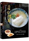 美味台灣菜:138道傳統美味與流行創業小吃