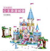 積木女孩好朋友系列公主城堡別墅花園 兒童拼裝玩具6-10-12歲Wy【快速出貨八折優惠】