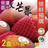 預購-mangohouse芒果好吃 屏東枋山愛文芒果職人嚴選5斤(9~11顆)X2盒【免運直出】