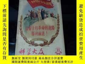 二手書博民逛書店罕見科學大衆-1957年第11期封面畫:沿着十月革命的道路勝利前