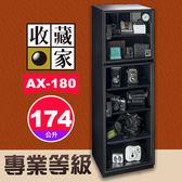 【174公升】收藏家 AX-180 六層 專業等級系列 全功能電子防潮箱 AX系列 大型除濕防潮主機 屮Z7