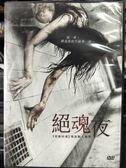 影音專賣店-P08-489-正版DVD-電影【絕魂夜】-茱莉安娜哈卡維