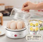 220V 煮蛋器蒸蛋器家用雙層迷你小型早餐神器煮雞蛋機自動斷電1人 QQ13925『bad boy時尚』