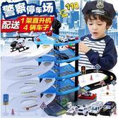 警察消防軍事合金場景軌道兒童玩具停車場套裝Eb15609『小美日記』