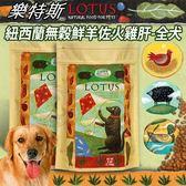 【zoo寵物商城】加拿大LOTUS樂特斯》紐西蘭無穀鮮羊佐火雞肝全犬-4lb