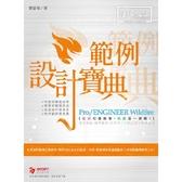 Pro/ENGINEER Wildfire 範例設計寶典