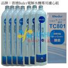 《免運費》《分期0利率》《餘氯測試液》BUDER普德電解水機濾芯TC-801